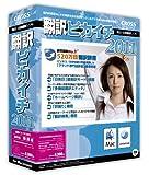 翻訳ピカイチ 2011 乗換版 for Macintosh