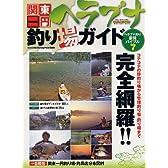 関東一円ヘラブナ釣り場ガイド―ヘラブナ釣り最強バイブル7 (メディアボーイMOOK ヘラブナ釣り最強バイブル 7)