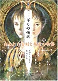 ギラの伝説―失われた宝剣と精霊の物語 (文学の森)