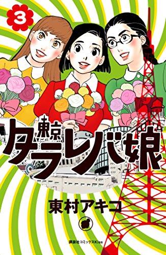 東京タラレバ娘(3) (Kissコミックス)