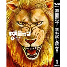 ヤスミーン【期間限定無料】 1 (ヤングジャンプコミックスDIGITAL)