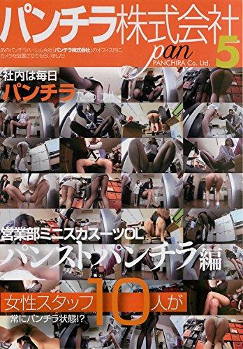 パンチラ株式会社5 営業部ミニスカスーツOLのパンストパンチラ編 デジタルアーク [DVD]