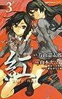 紅 kure-nai 第3巻