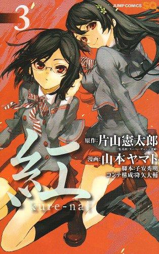 紅 kure-nai 3 (ジャンプコミックス)の詳細を見る