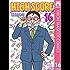 HIGH SCORE 16 (りぼんマスコットコミックスDIGITAL)