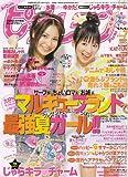 ピチレモン 2006年 07月号 [雑誌]