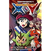 ポケットモンスターSPECIAL X・Y 4 (てんとう虫コロコロコミックス)