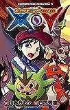 ポケットモンスターSPECIAL X・Y 4 (4) (てんとう虫コロコロコミックス)