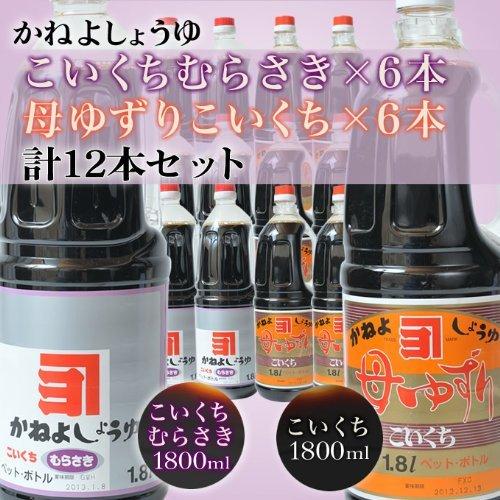 カネヨ醤油 かねよむらさき濃口しょうゆ(こいくち)1800ml×6本・ カネヨ醤油 かねよ母ゆずり濃口しょうゆ(こいくち)1800ml×6本