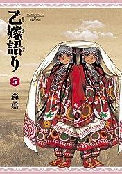 乙嫁語り 5巻 (HARTA COMIX)