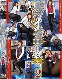 黒タイツのOLたち2 [DVD]