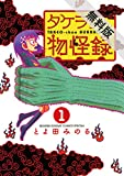 タケヲちゃん物怪録(1)【期間限定 無料お試し版】 (ゲッサン少年サンデーコミックス)