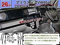 インパネル プリウスα ZVW40/41 26P ◇黒木目 高品質 A級品