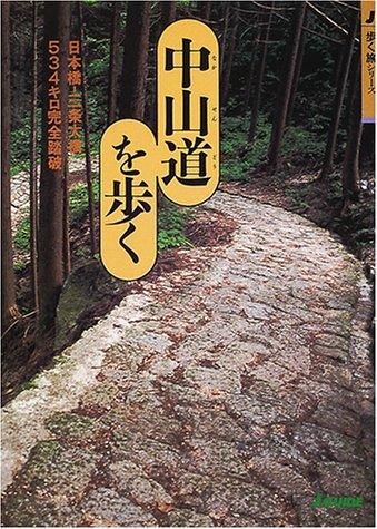 中山道を歩く―日本橋‐三条大橋534キロ完全踏破 (歩く旅シリーズ)