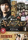 [DVD]鉄の王 キム・スロ