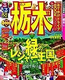 るるぶ栃木'12 (国内シリーズ)