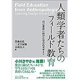 人類学者たちのフィールド教育―自己変容に向けた学びのデザイン