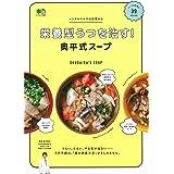 栄養型うつを治す! 奥平式スープ (エイムック 4285)