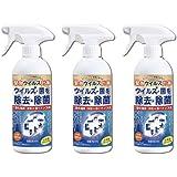 【3本セット】除菌フレッシュ 350ml ウイルス 菌 除去 除菌 消臭 日本製 緊急ウィルス対策 二酸化塩素(除菌)+ 銀イオン(消臭)