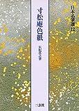 寸松庵色紙[伝紀貫之筆] (日本名筆選 12)