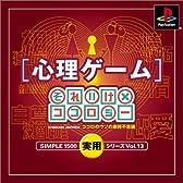 SIMPLE1500実用シリーズ Vol.13 心理ゲーム~それいけ×ココロジーココロのウソの摩訶不思議~