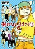 働かないふたり 14巻 (バンチコミックス)