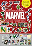 MARVEL ULTIMATE STICKER BOOK (バラエティ)
