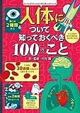 人体について知っておくべき100のこと: インフォグラフィックスで学ぶ楽しいサイエンス