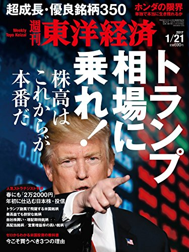 週刊東洋経済 2017年1/21号 [雑誌](トランプ相場に乗れ! 株高はこれからが本番だ)の詳細を見る