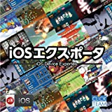 iOSエクスポータ for Clickteam Fusion 2.5 [ダウンロード]