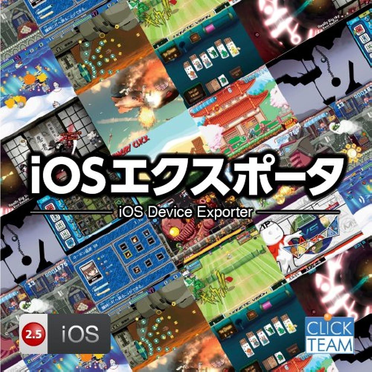 疑問を超えて圧倒的通信するiOSエクスポータ for Clickteam Fusion 2.5 [ダウンロード]