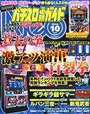 パチスロ必勝ガイド NEO (ネオ) 2010年 10月号 [雑誌]