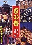京の祭 (京都書院アーツコレクション)