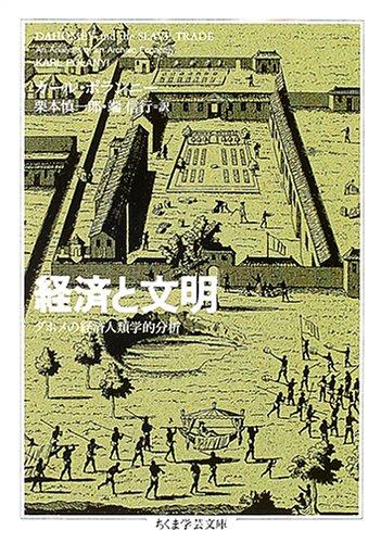 経済と文明 (ちくま学芸文庫)の詳細を見る