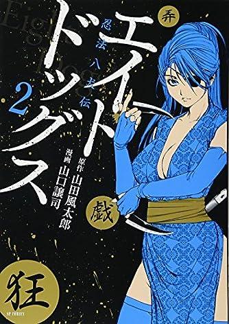 エイトドッグス 忍法八犬伝 2 (SPコミックス)
