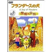 フランダースの犬 TV全話 コンプリートDVD (全52話)[DVD] 台湾輸入盤 日本語/中国語