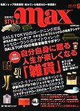 STYLE max (スタイル マックス) 2007年 09月号 [雑誌]