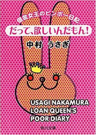 だって、欲しいんだもん!―借金女王のビンボー日記 (角川文庫)の詳細を見る