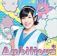 Ambitious* (初回限定盤) (DVD付)