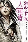 おやすみ人面瘡 (角川書店単行本)