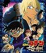 劇場版名探偵コナン ゼロの執行人 (通常盤) (Blu-ray)