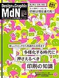 MdN (エムディエヌ) 2012年 08月号 [雑誌]