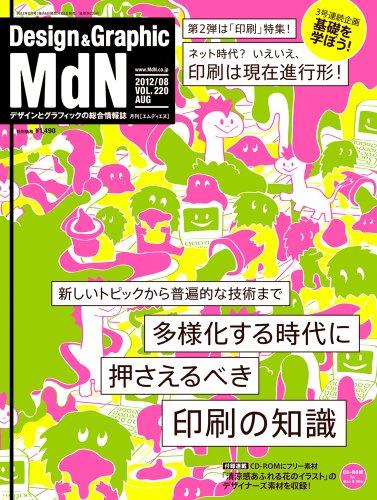 MdN (エムディエヌ) 2012年 08月号 [雑誌]の詳細を見る