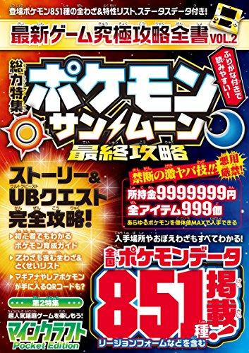 最新ゲーム究極攻略全書 VOL.2 (3DSで人気のモンスター捕獲&バトルゲームを超研究&攻略!)