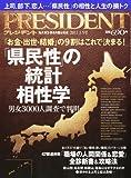 PRESIDENT (プレジデント) 2012年 3/5号 [雑誌]