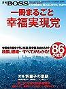 一冊まるごと幸福実現党 (月刊BOSS臨時増刊号)