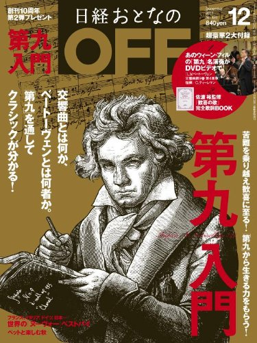 日経 おとなの OFF (オフ) 2011年 12月号 [雑誌]の詳細を見る