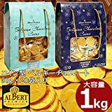 Albert Premier コインチョコレート 1kg