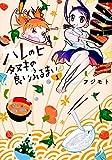 ハレのヒ タヌキの良いふるまい(1) (ヤンマガKCスペシャル)