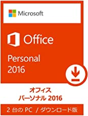 Microsoft Office Personal 2016 (最新 永続版)|オンラインコード版|Windows|PC2台